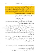 hidayet-ayeti-taberi1