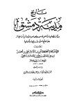 ali-haqq-ibnesakir-1