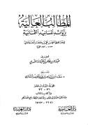 gadir-hadisi-ibni-hacer