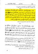 gadir-hadisi-ibni-mace1
