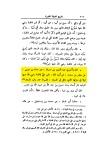 fatima-s-a-kabri-ibni-subba1