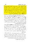 suphe-abdest-mufid2